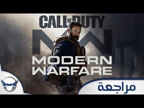 مراجعة Call of Duty Modern Warfare