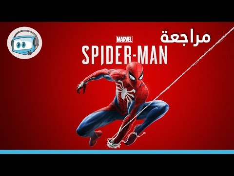 مراجعة حصرية البلايستيشن 4 سبايدرمان Spider