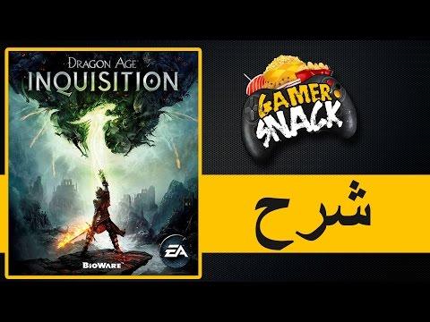 Dragon Age: Inquisition شرح , تجربة , معلومات