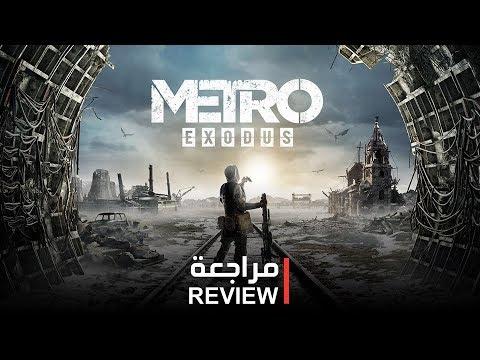 Metro Exodus مراجعة