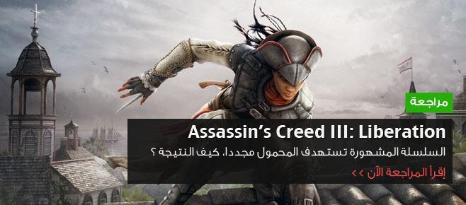 مراجعة Assassin's Creed III: Liberation