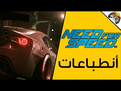 Need for Speed   إنطباعات