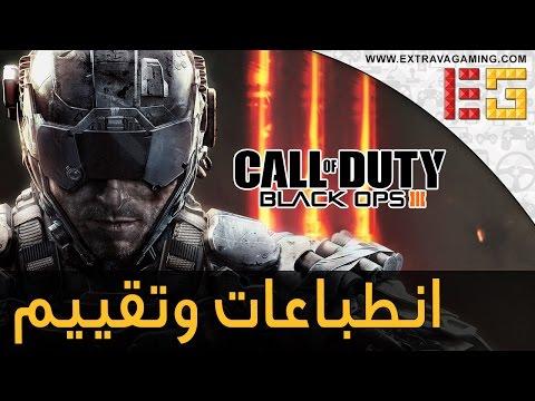 تقييم و تجربة لعبة Call of Duty: Black Ops III