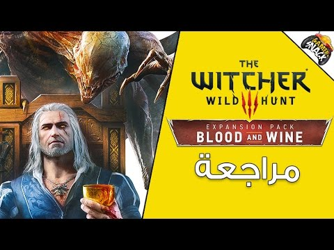 The Witcher Blood & Wine | مراجعة