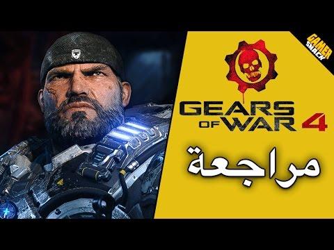 Gears of War 4 | مراجعة