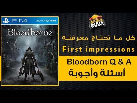 Bloodborne | تجربة وانطباعات أولية
