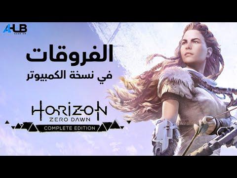 انطباعات هوريزن زيرو دون نسخة الكمبيوتر Horizon Zero Dawn PC