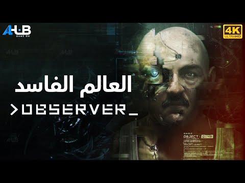 لعبة رعب غريبة Observer شنو قصتها ؟