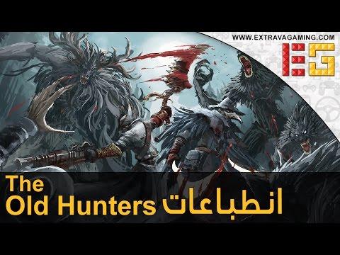 انطباعات الإضافة الجديدة للعبة Bloodborne: The Old Hunters