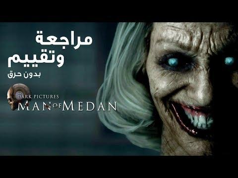 مراجعة وتقييم لعبة الرعب Man of Medan
