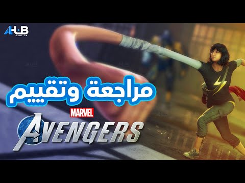 مراجعة لعبة Marvel Avengers هل تستحق الشراء؟