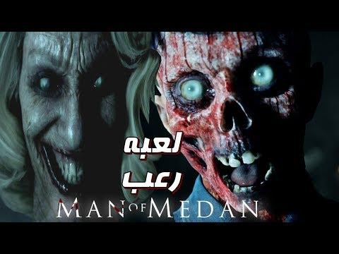 تجربه لعبة الرعب Man Of Maden ????