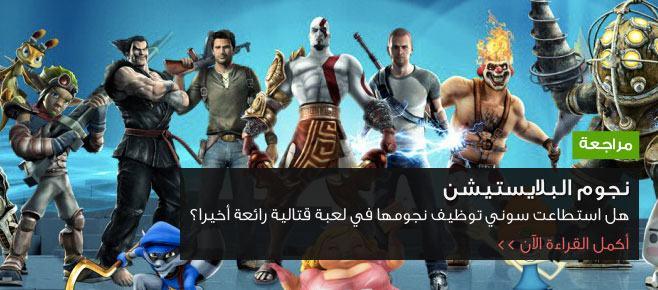 مراجعة PlayStation All