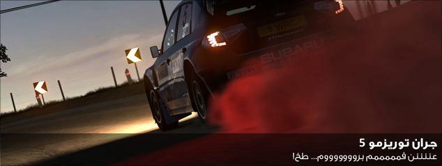 مراجعة Gran Turismo 5