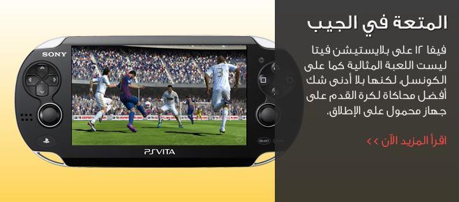 مراجعة FIFA 12 PSVita