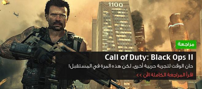 مراجعة Call of Duty: Black Ops II
