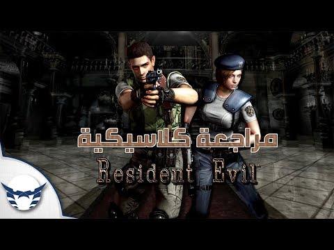 مراجعة كلاسيكية Resident Evil 1