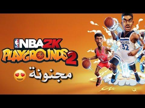 مراجعة وتقييم Nba 2K Playgrounds 2