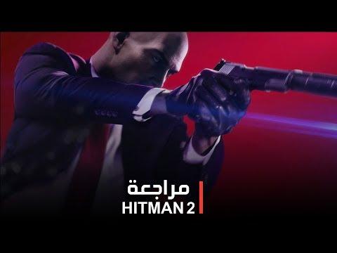 Hitman 2 مراجعة
