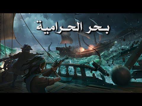 مراجعة اللعبة Sea of Thieves