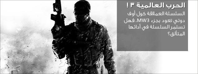 مراجعة Call of Duty Modern Warfare 3
