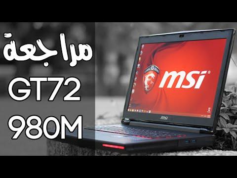 مراجعة MSI GT72 DOMINATOR PRO