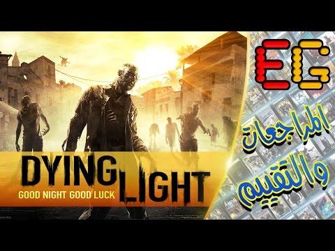 تقييم ومراجعة لعبة Dying Light