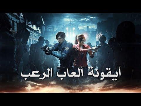مراجعة وتقييم Resident Evil 2