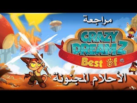 مراجعة وتقييم لعبة Crazy Dreamz: Best of