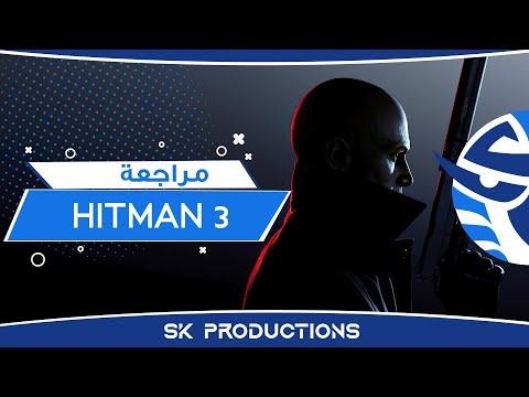 مراجعة Hitman 3