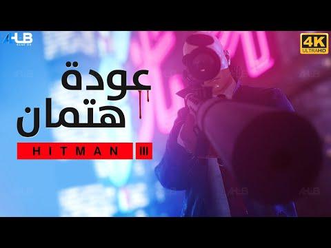 مراجعة وتقيم لعبة Hitman 3 هل تستحق الشراء ؟