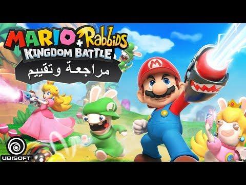 الأرانب أزعجوا ماريو Review Mario & Rabbids