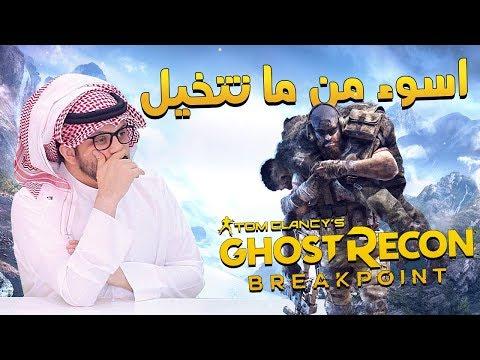 مراجعه وتقييم Ghost Recon :Breakpoint???? نفصلها تفصيل قبل لا تشتريها❗️