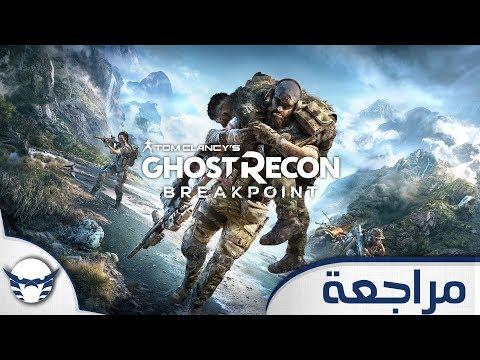 Ghost Recon Breakpoint مراجعة