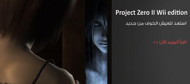 مراجعة Project Zero II Wii edition