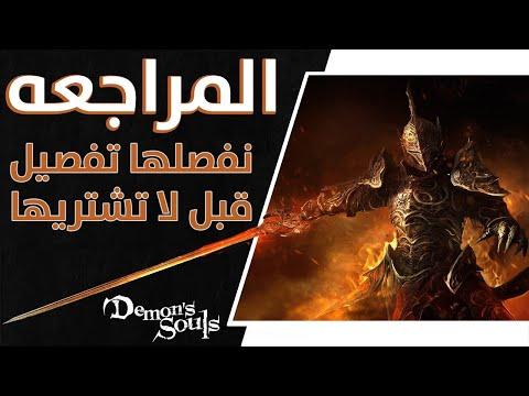 مراجعه و تقييم Demon's Souls ????️ تبكيك و تسعدك????