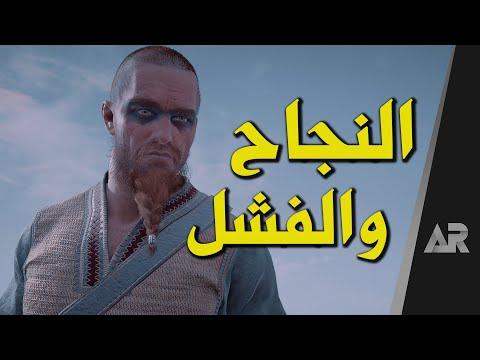 مراجعة وتقييم Assassin's Creed Valhalla