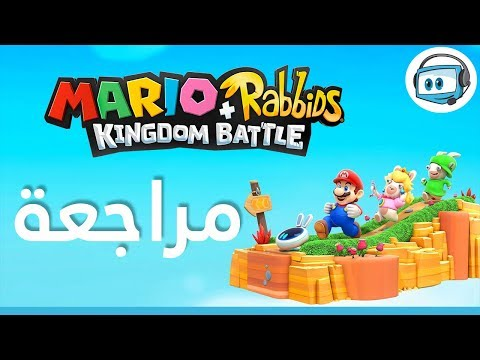 مراجعة لعبة Mario + Rabbids Kingdom Battle