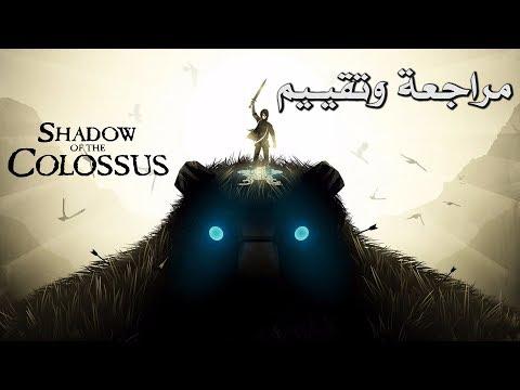 مراجعة وتقييم Shadow of the Colossus