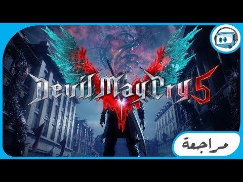 مراجعة بدون حرق Devil May Cry 5