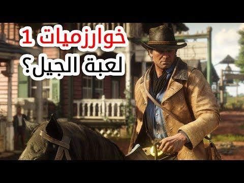 هل Red Dead Redemption 2 هي أفضل لعبة بالجيل الحالي؟!