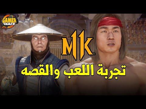 Mortal Kombat 11 ???????? إستعراض وتجربة القصه