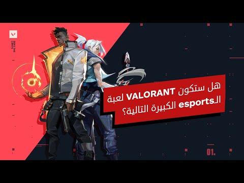 هل ستكون Valorant لعبة الـ esport الكبيرة التالية؟
