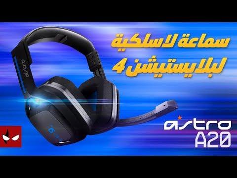 سماعة لاسلكية رهيبة لبلايستيشن 4 | ASTRO A20