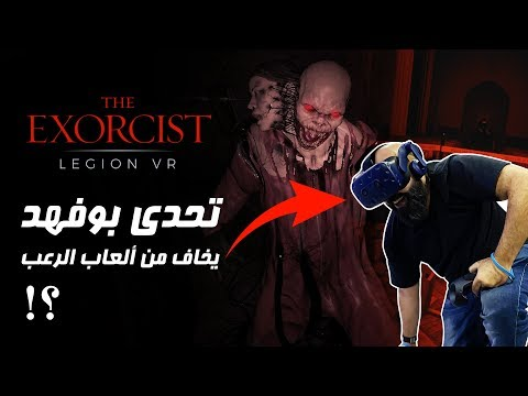 بوفهد يخاف !!! ???? The Exorcist Legion VR