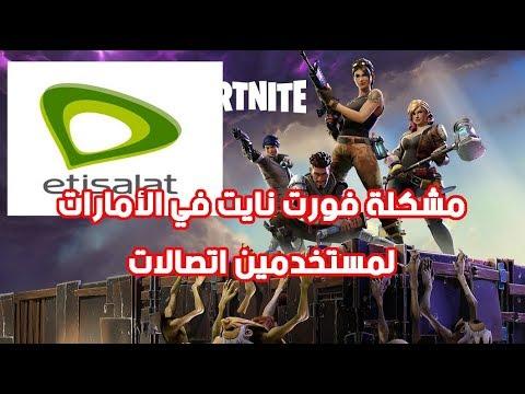 مشكلة ال لاق للعبة فورت نايت في الأمارات !! فيديو مهم