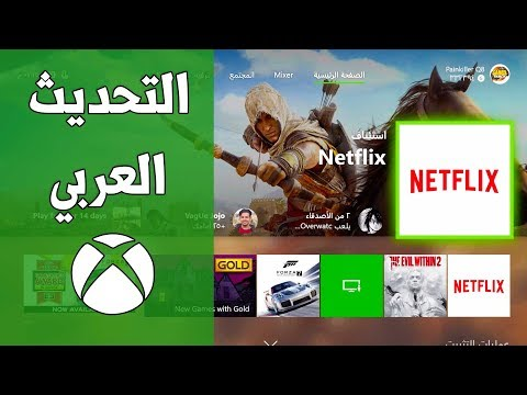 تحديث إكسبوكس العربي الجديد ????????