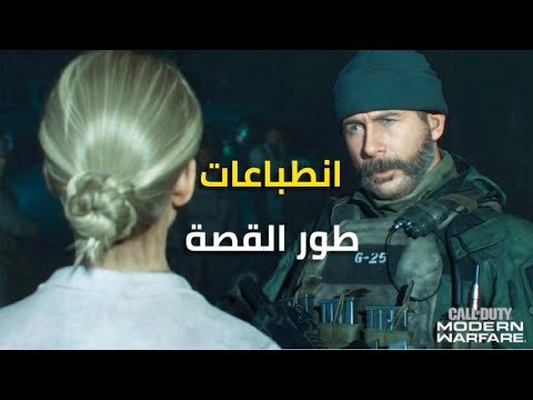Call of Duty: Modern Warfare انطباع طور اللعب الفردي