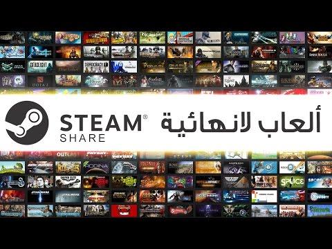 تبادل الألعاب مع الأصدقاء في Steam