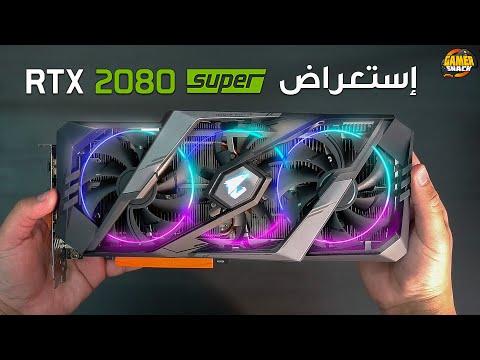 Aorus RTX 2080 Super ✳️إستعراض كرت